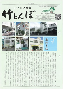 緑樹会広報誌 竹とんぼ 214号