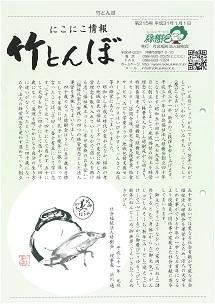 緑樹会広報誌 竹とんぼ 215号