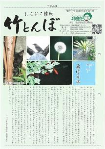 緑樹会広報誌 竹とんぼ 216号