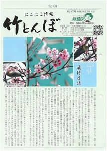 緑樹会広報誌 竹とんぼ 217号